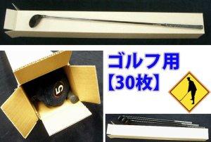 画像1: ゴルフクラブ保管発送用ダンボール箱 139×139×1290mm 「30枚」※代引不可 【大型】