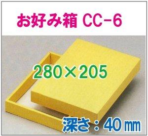画像1: 送料無料・かぶせ式ダンボール箱「ハイカラ―クリーム」280×205×40mm「200セット」
