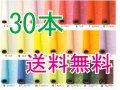 送料無料・不織布ラッピングロール30本 「選べる全22色」 650mm×20M