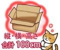 セミオーダーダンボール箱 3辺合計100cmまで「20枚」