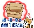セミオーダーダンボール箱 3辺合計115cmまで「20枚」