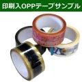 送料無料・印刷入OPPテープサンプル「3巻」※企業様限定サービス※