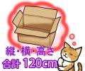 セミオーダーダンボール箱 3辺合計120cmまで「20枚」
