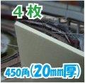 発泡スチロール 450×450×厚20mm「4枚」