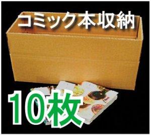 画像1: 選書・コミック本(B6/四六判タイプ)収納ダンボール 191×404×高さ135 「10枚」