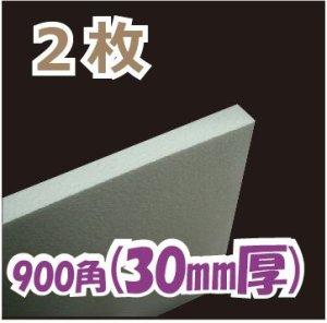 画像1: 発泡スチロール 900×900×厚30mm「2枚」 【区分B】