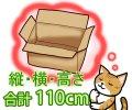 セミオーダーダンボール箱 3辺合計110cmまで「20枚」