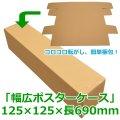 送料無料・無地幅広ポスター用ダンボール箱 125×125×長690(mm)「100枚」