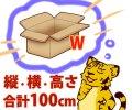 セミオーダー[WF]ダンボール箱 3辺合計100cmまで 「20枚」