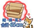 セミオーダーダンボール箱 3辺合計65cmまで 「20枚」