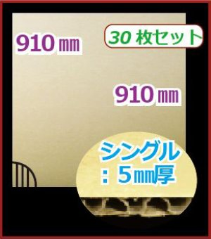画像2: ダンボール板(S:シングル) 910×910mm 「30枚」