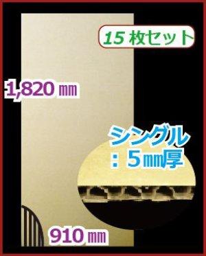 画像2: ダンボール板(S:シングル) 1,820×910mm 「15枚」  【大型】
