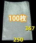 角1封筒対応 エアーキャップ袋 250×367mm 「100枚」