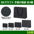 送料無料・BKクラフト 手提げ紙袋 全4種 「50枚」 ※※代引き不可※※