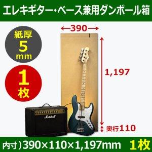 画像1: エレキギター・ベース兼用ダンボール箱 390×110×高1197mm「1枚」  【区分B】