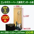 送料無料・エレキギター・ベース兼用ダンボール箱 390×110×高1197mm「100枚」