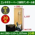 エレキギター・ベース兼用ダンボール箱 390×110×高1197mm「20枚」