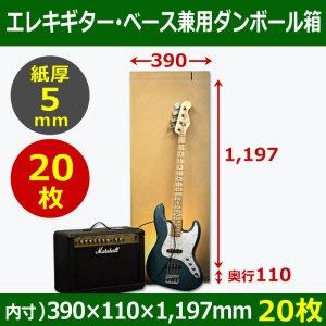 画像1: エレキギター・ベース兼用ダンボール箱 390×110×高1197mm「20枚」