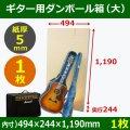 ギター保管発送用ダンボール箱 「大」494×244×高1190mm「1枚」  【区分B】