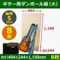 ギター保管発送用ダンボール箱 「大」494×244×高1190mm「8枚」