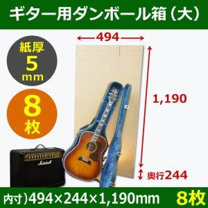 画像1: ギター保管発送用ダンボール箱 「大」494×244×高1190mm「8枚」