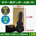 ギター保管発送用ダンボール箱 「中」494×144×高1190mm 「15枚」