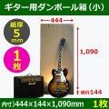 ギター保管発送用ダンボール箱 「小」444×144×高1090mm「1枚」  【区分B】