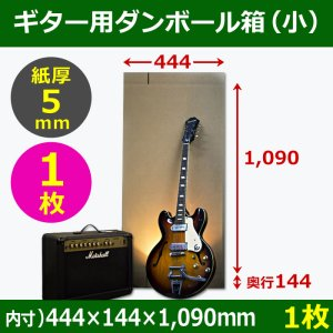 画像1: ギター保管発送用ダンボール箱 「小」444×144×高1090mm「1枚」  【区分B】