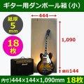 ギター保管発送用ダンボール箱 「小」444×144×高1090mm「18枚」