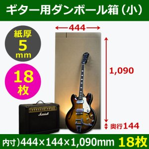 画像1: ギター保管発送用ダンボール箱 「小」444×144×高1090mm「18枚」