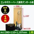 エレキギター・ベース兼用ダンボール箱 WF(紙厚8mm)材質 390×110×高1197mm「1枚」  【区分B】