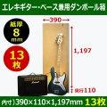 エレキギター・ベース兼用ダンボール箱 WF(紙厚8mm)材質 390×110×高1197mm「13枚」