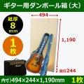 ギター用ダンボール箱「大」WF(紙厚8mm)材質 494×244×高1190mm「1枚」  【区分B】