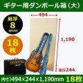 ギター用ダンボール箱「大」WF(紙厚8mm)材質 494×244×高1190mm「18枚」 ※要3梱包分送料