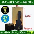 ギター用ダンボール箱「中」WF(紙厚8mm)材質 494×144×高1190mm「27枚」 ※要3梱包分送料
