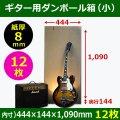 ギター用ダンボール箱「小」WF(紙厚8mm)材質 444×144×高1090mm「12枚」