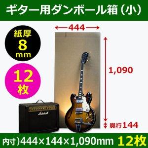 画像1: ギター用ダンボール箱「小」WF(紙厚8mm)材質 444×144×高1090mm「12枚」
