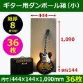 ギター用ダンボール箱「小」WF(紙厚8mm)材質 444×144×高1090mm「36枚」 ※要3梱包分送料