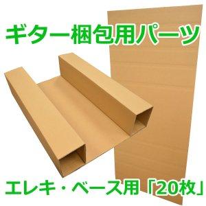 画像1: ギター梱包用パーツ 「ギター(エレキ)ダンボール箱適応サイズ」 20枚