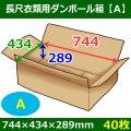 衣類用ダンボール箱 744×434×高さ289mm「40枚」A ※要3梱包分送料