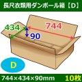 衣類用ダンボール箱 744×434×高さ90mm「10枚」D