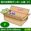 衣類用ダンボール箱 504×374×高さ90mm「60枚」F ※要2梱包分送料