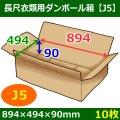 長尺衣類用ダンボール箱 894×494×高さ90mm「10枚」J5