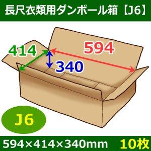 画像1: 衣類用ダンボール箱 594×414×高さ340mm「10枚」J6