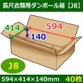 衣類用ダンボール箱 594×414×高さ140mm「40枚」J8 ※要2梱包分送料