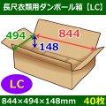 長尺衣類用ダンボール箱 844×494×高さ148mm「40枚」LC ※要3梱包分送料