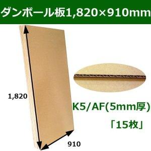 画像1: ダンボール板(S:シングル) 1,820×910mm 「15枚」  【大型】