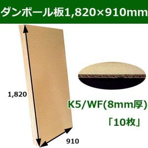 画像1: ダンボール板(W:ダブル) 1,820×910mm 「10枚」  【大型】