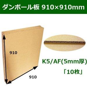 画像1: ダンボール板(S:シングル) 910×910mm 「10枚」  【区分B】