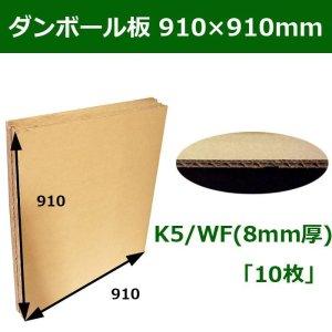 画像1: ダンボール板(W:ダブル) 910×910mm 「10枚」  【区分B】